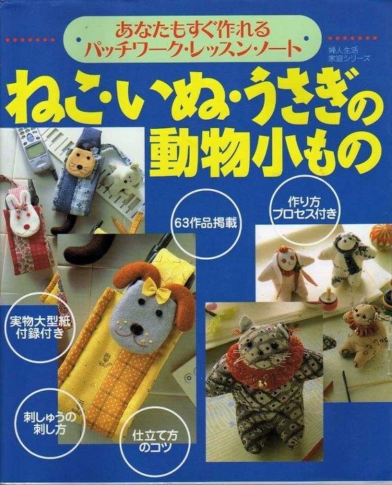 Игрушки и поделки из ткани, перевертень г.и. самоделки из тканевых материалов.
