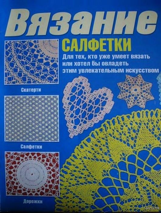 Вязание спицами салфеток и скатертей с инструкцией 84