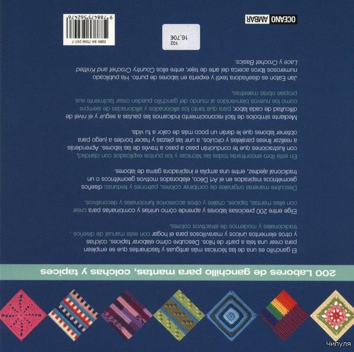 crochet book: