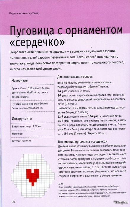 Книга: Делаем пуговицы. 30 способов сделать 35 необычных моделей. 2719482_image20