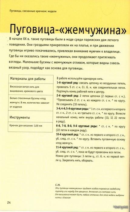 Книга: Делаем пуговицы. 30 способов сделать 35 необычных моделей. 2719484_image24