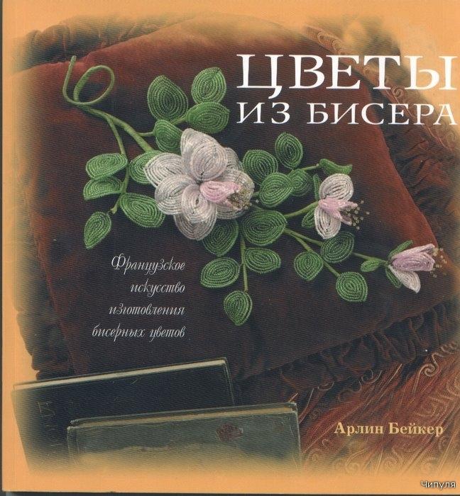 1. Книга: Цветы из бисера.  Французское искусство изготовления бисерных...