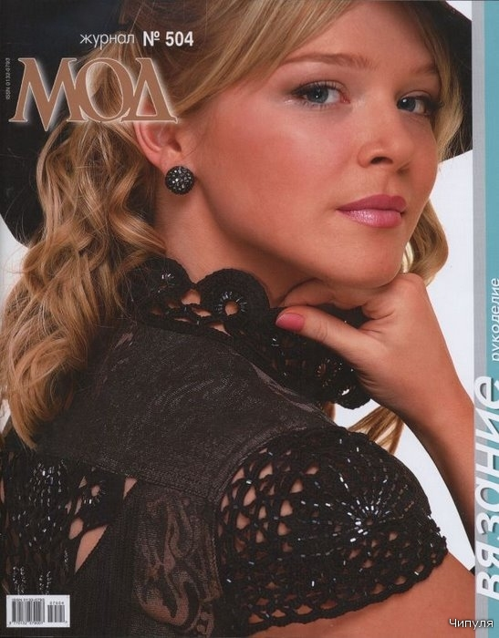 lace fashion for summer: crochet magazine,