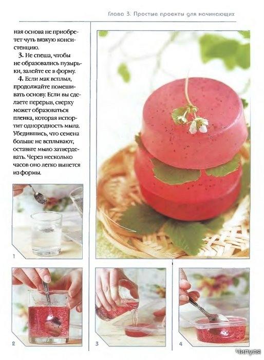 Рецепты мыла с пошаговым