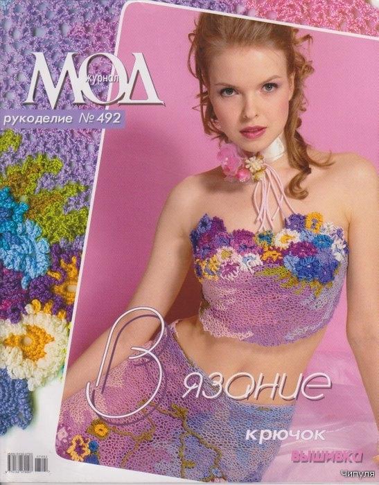 Журнал МОД №492.
