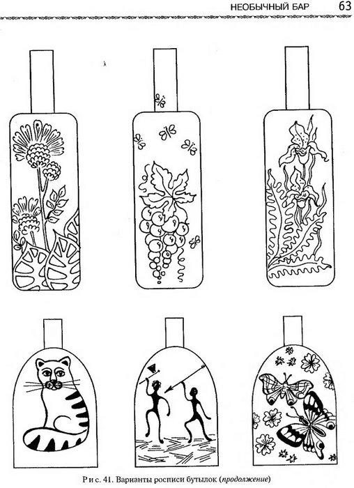 Точечная роспись бутылок трафареты