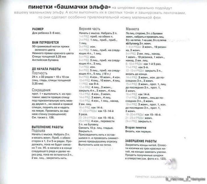 Схема вязания башмачков.