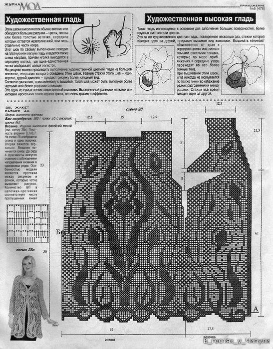 Схемы вязания моделей филейным вязанием 146