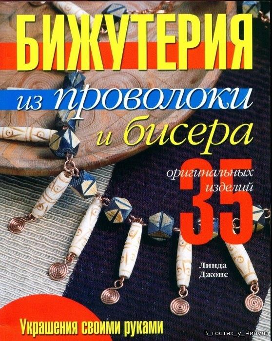 Книга по бижутерии из проволоки и бисера