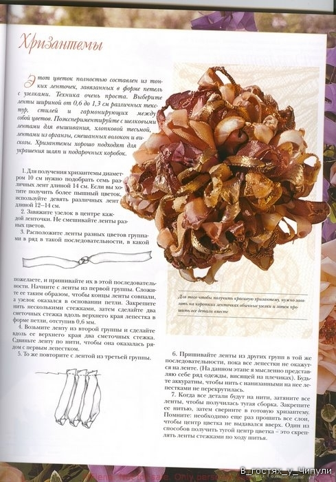 Изысканные цветы из лент на m-elenka.com.