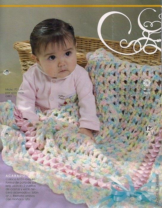 Manta multicolor con pasacinta a crochet