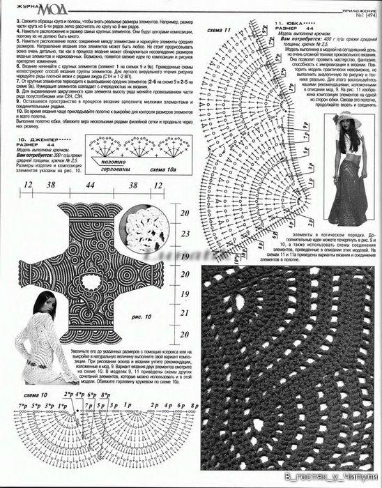 Техника вязание крючком юбки