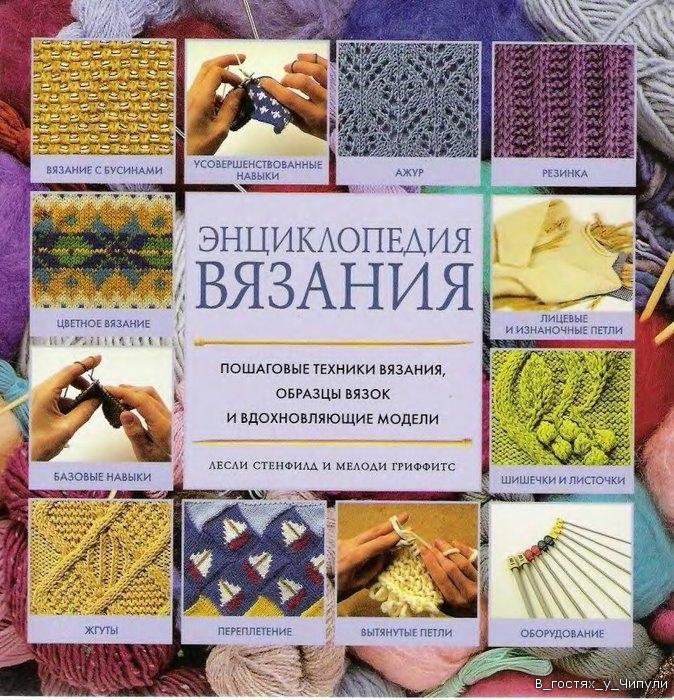 Пошаговые техники вязания