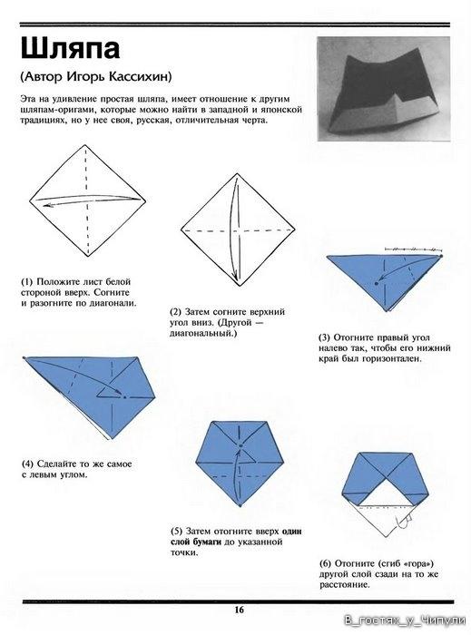 Как сделать шляпу своими руками из бумаги фото