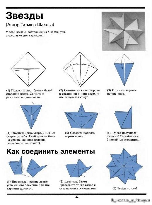 Книга: Библиотека оригами.  Игрушки.  Сергей Афонькин.