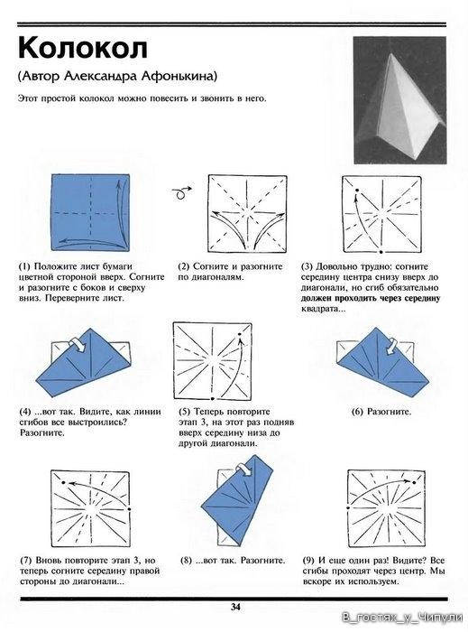 Как сделать из оригами колокольчик