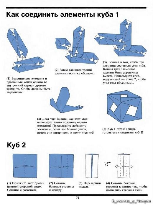 Каждый из этих двух кубов из бумаги сделан из 12 листов бумаги Они являются превосходным примерам объемного оригами...