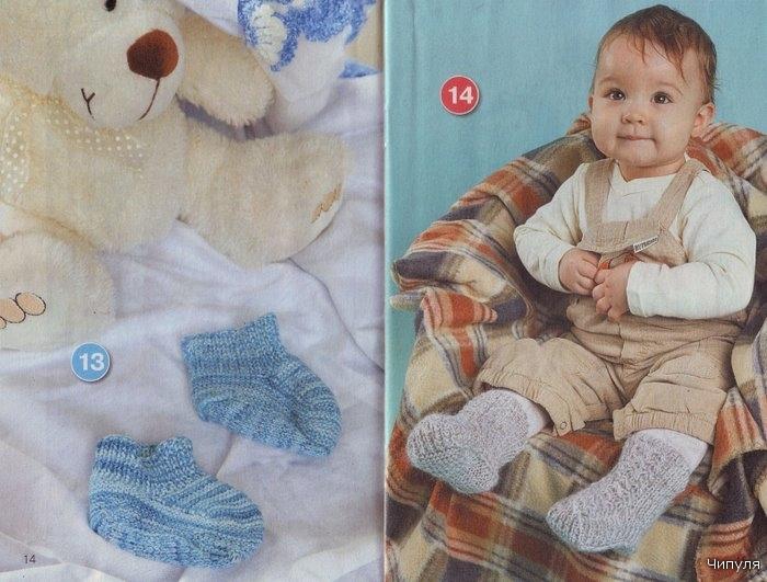 Журнал: Варежки, носочки, тапочки. Вязание: модно и просто №1 2011