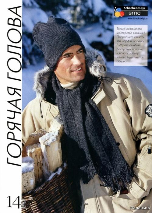 Вязание мужского шарфа спицами 11