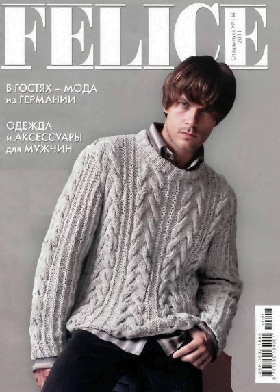 Felice. Спецвыпуск №1М (2011)
