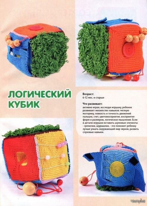 Вязаный развивающий кубик для детей