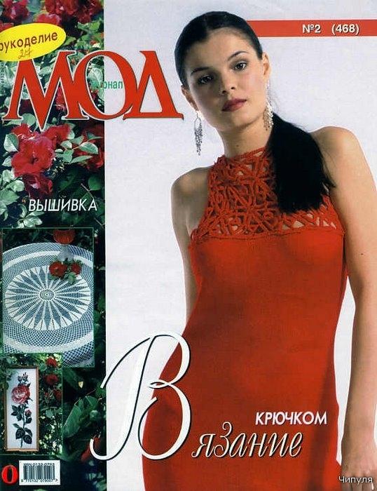 Журнал МОД №468.