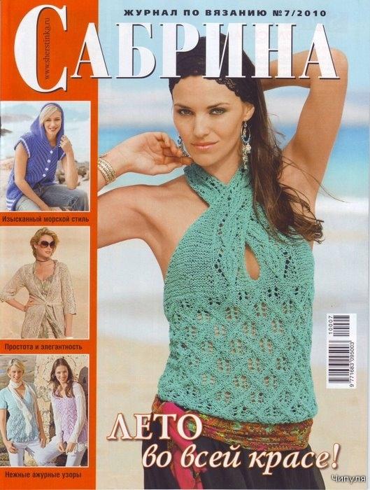 Журнал Сабрина №7 2010