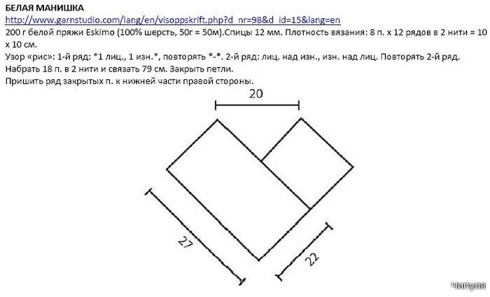 Схема вязания манишки спицами.