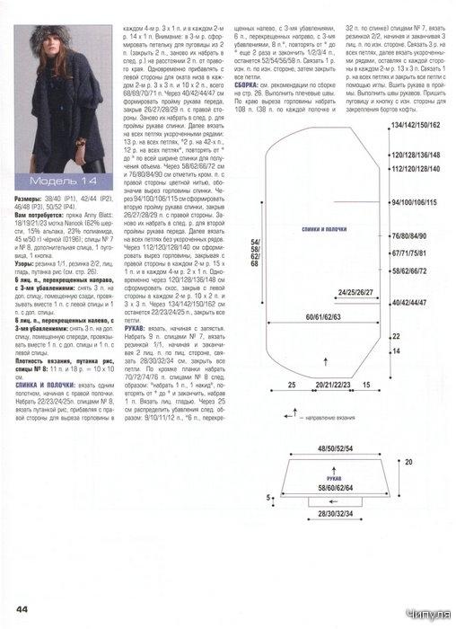"""Четверг, 05 Января 2012 г. 22:24. вязание спицами. интересные модели спицами. жакеты. a href= """"http..."""