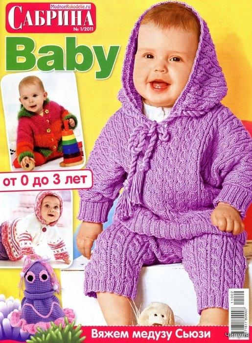 Журнал: Сабрина Baby №1 2011