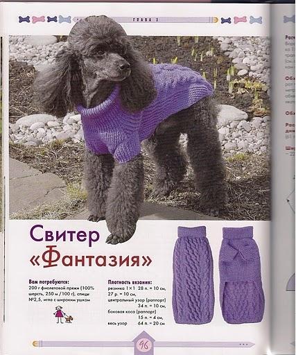 Вязание для собак.  Прочитать целикомВ.