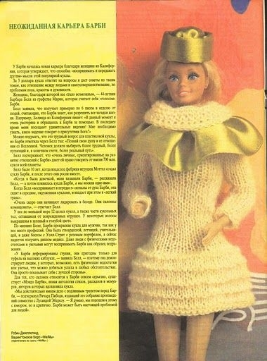 Барби на русском языке