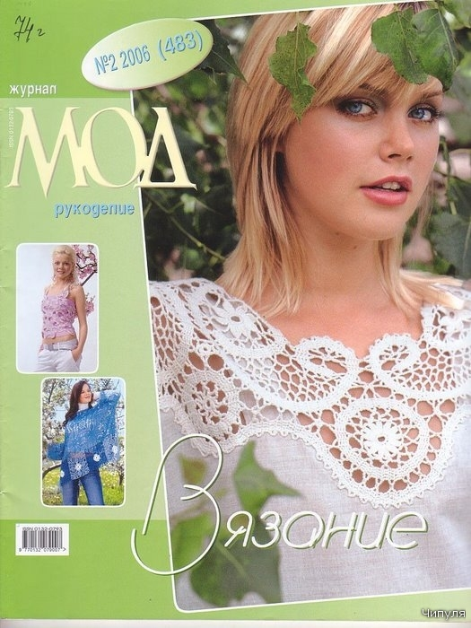 fashion for women: crochet magzine