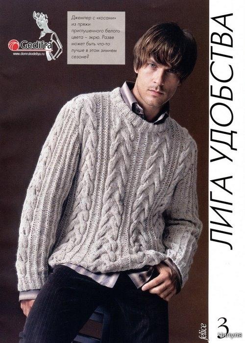 Knitting Fashion Industry Craft : Gift for him knitting fashion men magazine