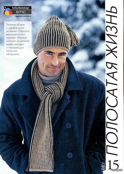 Шапка и шарф связаны спицами двухцветной английской резинкой.  Материалы.
