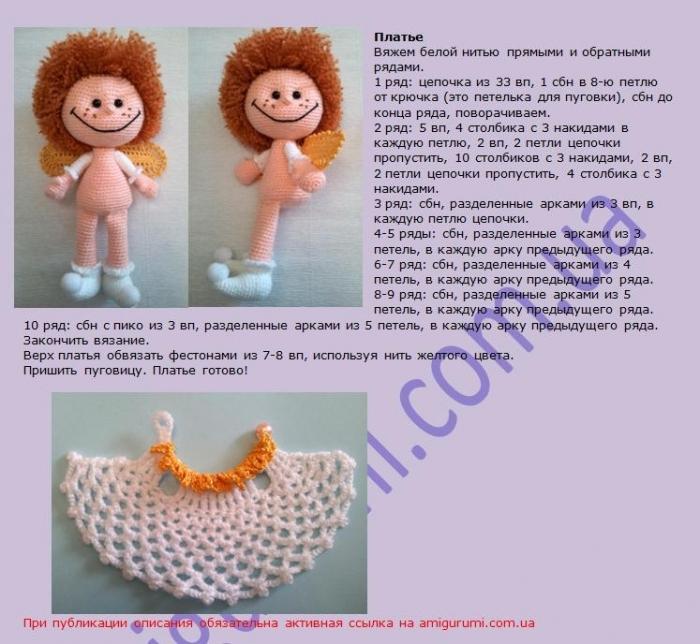 Вязание крючком куклы амигуруми с описанием 333