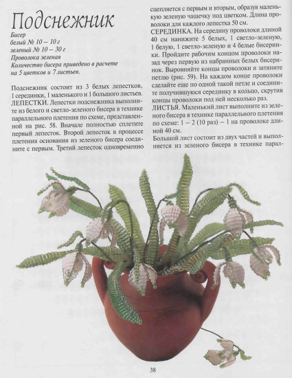 Схема из книги Федотовой Валюх Цветы их бисера.
