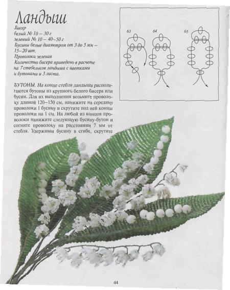 цветы из бисера со схемами плетения - Вышивка бисером.