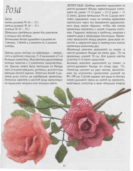 Цветы из бисера схема клуб мастеров и