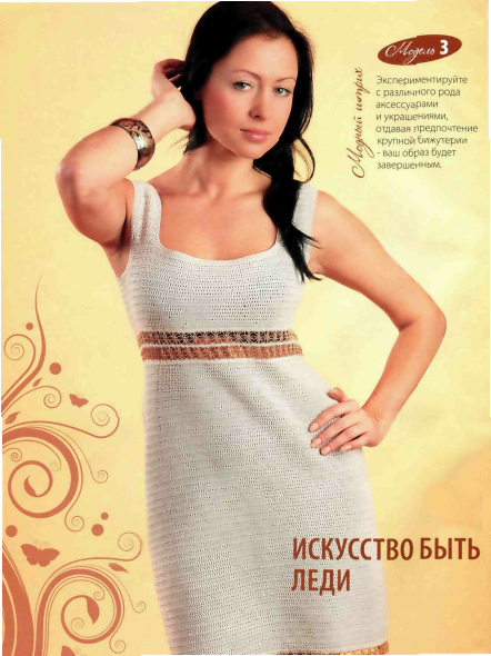 ЖУРНАЛ Вязание модно и просто. Спецвыпуск № 8. 2011