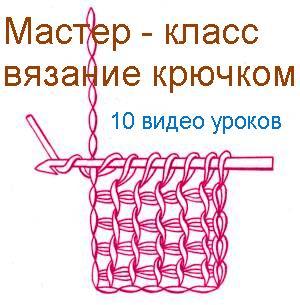 мастер класс вязания крючком для начинающих самое интересное в блогах