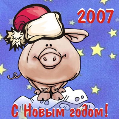 Евгение, открытка 2007 год