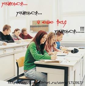 12690474_15389383_uchitsya_uchitsyai_esche_raz_uchitsya (278x280, 45Kb)