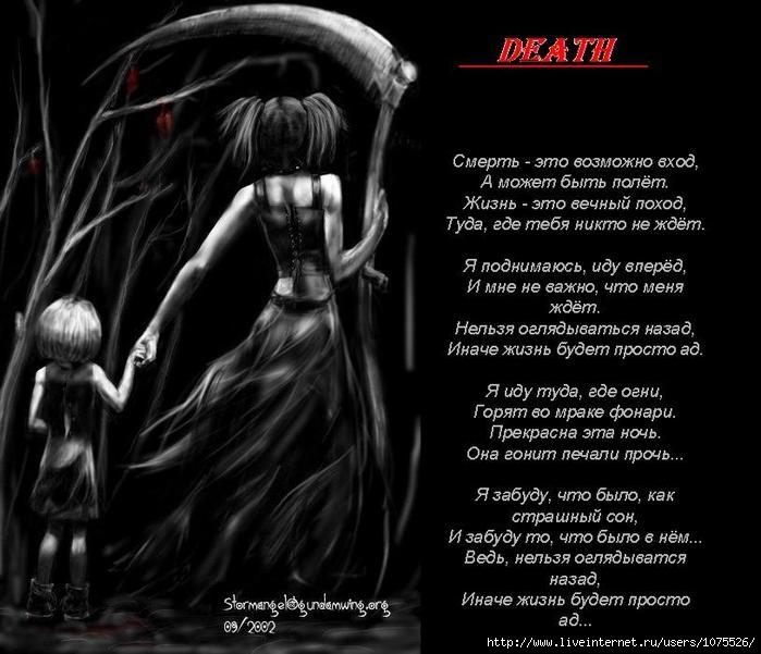Мрачные картинки стихами