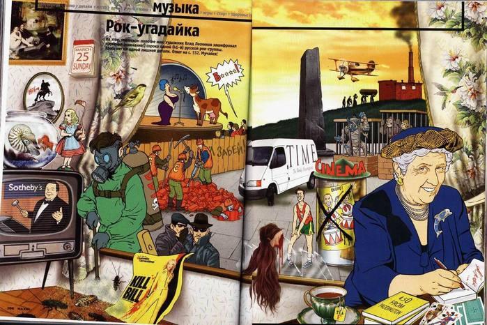 Найди группы русского рока на картинке
