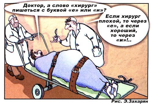 Поздравления приколы хирургам