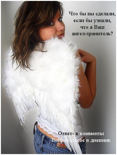 Новорожденным, я твой ангел картинки с надписями