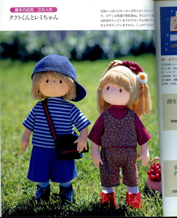 Шитые куклы мастер класс для начинающих #1