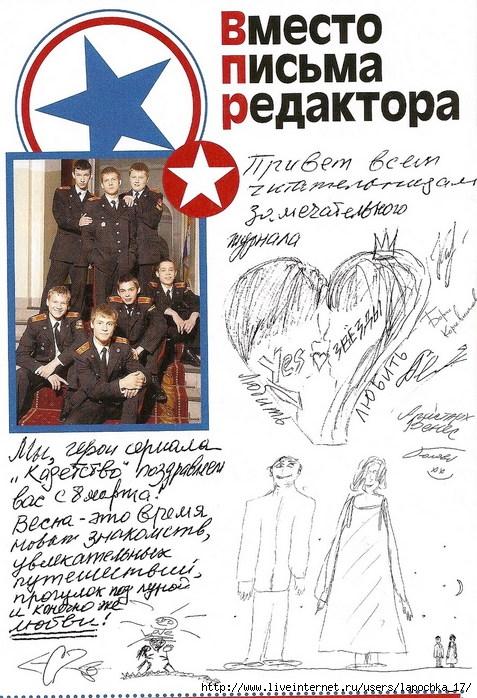 http://img0.liveinternet.ru/images/attach/b/1/8600/8600601_skanirovanie0001.jpg