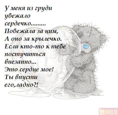 мишка тедди стихи путь